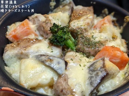 20201030草津温泉カフェ花栞(はなしおり)焼きチーズステーキ丼