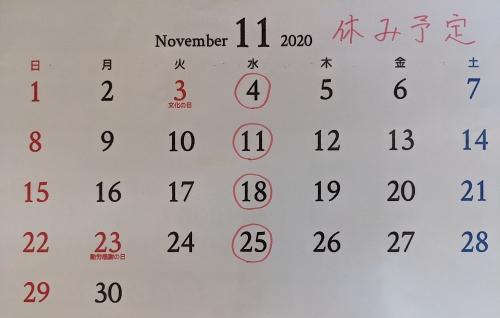 2020年11月休み予定