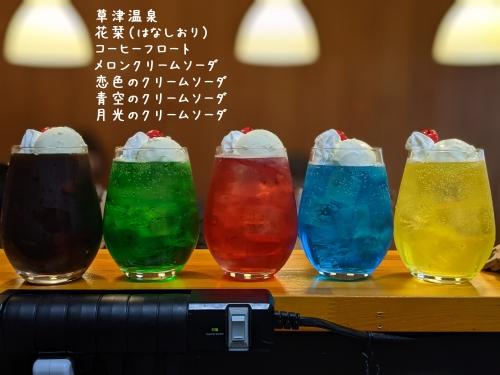 20201017草津温泉カフェ花栞(はなしおり)コーヒーフロート、メロンクリームソーダ、恋色のクリームソーダ、青空のクリームソーダ、月光のクリームソーダ