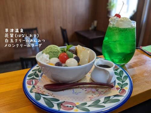 20201030草津温泉カフェ花栞(はなしおり)白玉クリームあんみつ、メロンクリームソーダ