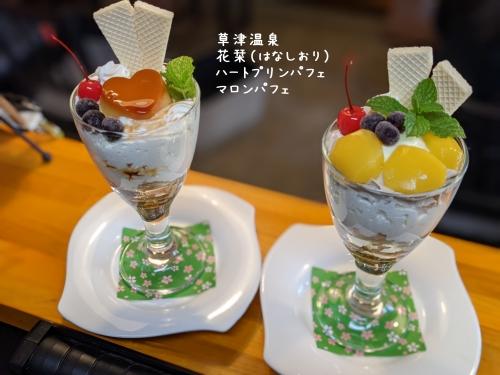 20201103草津温泉カフェ花栞(はなしおり)ハートプリンパフェ、マロンパフェ