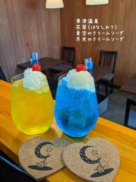 20201105草津温泉カフェ花栞(はなしおり)月光のクリームソーダ、青空のクリームソーダ