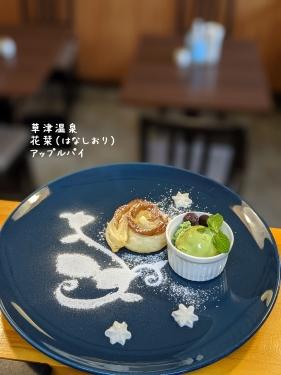 20201106草津温泉カフェ花栞(はなしおり)アップルパイ