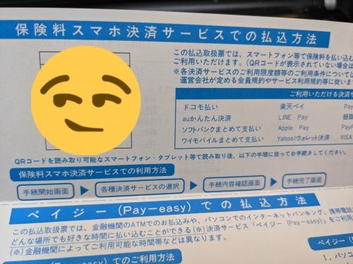20201106火災保険料