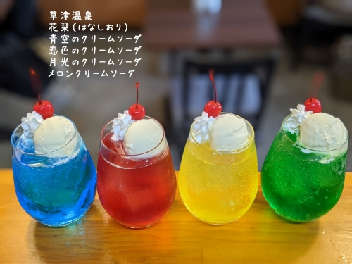 20201106草津温泉カフェ花栞(はなしおり)青空のクリームソーダ、恋色のクリームソーダ、月光のクリームソーダ、メロンクリームソーダ