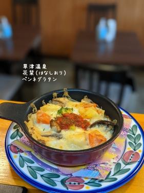 20201108草津温泉カフェ花栞(はなしおり)ペンネグラタン
