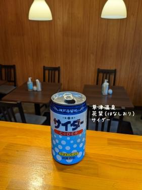 20201108草津温泉カフェ花栞(はなしおり)サイダー