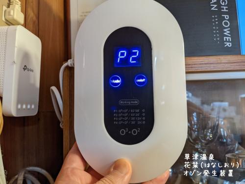 20201109草津温泉カフェ花栞(はなしおり)オゾン発生装置