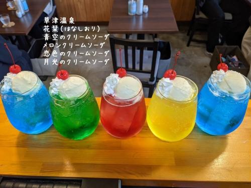 20201109草津温泉カフェ花栞(はなしおり)青空のクリームソーダ、メロンクリームソーダ、恋色のクリームソーダ、月光のクリームソーダ