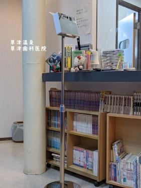 20201109草津温泉の歯医者。草津歯科医院