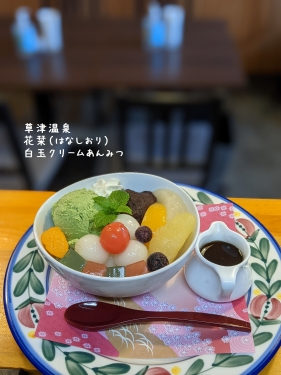 20201113草津温泉カフェ花栞(はなしおり)白玉クリームあんみつ