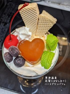 20201114草津温泉カフェ花栞(はなしおり)ハートプリンパフェ