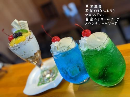 20201114草津温泉カフェ花栞(はなしおり)マロンパフェ、青空のクリームソーダ、メロンクリームソーダ
