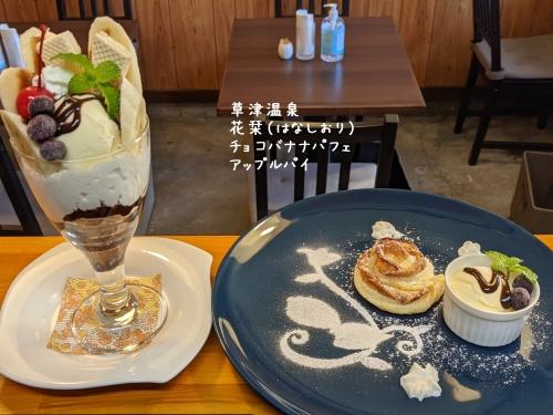 20201115草津温泉カフェ花栞(はなしおり)チョコバナナパフェ、アップルパイ