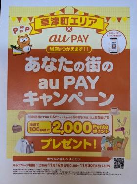 20201116草津温泉カフェ花栞(はなしおり)auPAYキャンペン