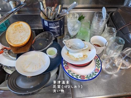 20201116草津温泉カフェ花栞(はなしおり)今日の洗い物1