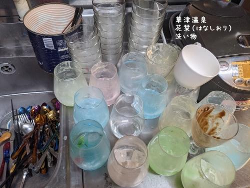 20201116草津温泉カフェ花栞(はなしおり)今日の洗い物2