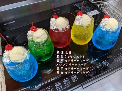 20201117草津温泉カフェ花栞(はなしおり)青空のクリームソーダ、メロンクリームソーダ、恋色のクリームソーダ、月光のクリームソーダ