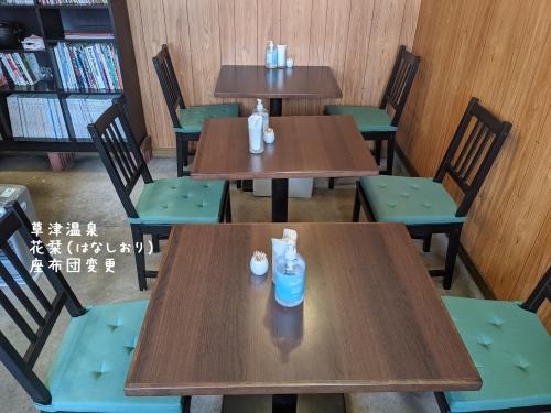 20201119草津温泉カフェ花栞(はなしおり)座布団の色がグリーンになりました
