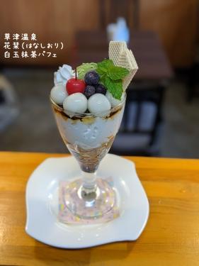 20201120草津温泉カフェ花栞(はなしおり)白玉抹茶パフェ