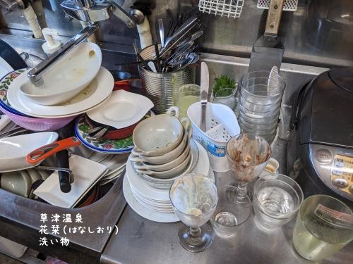 20201122草津温泉カフェ花栞(はなしおり)洗い物