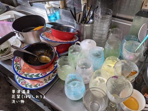20201126草津温泉カフェ花栞(はなしおり)洗い物