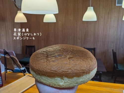 20201124草津温泉カフェ花栞(はなしおり)スポンジケーキ