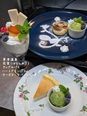 20201124草津温泉カフェ花栞(はなしおり)チーズケーキ、アップルパイ、ハートプリンパフェ