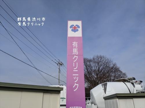 20201125群馬県渋川市、有馬クリニック