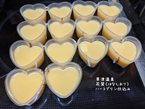 20201125草津温泉カフェ花栞(はなしおり)ハートプリン仕込み