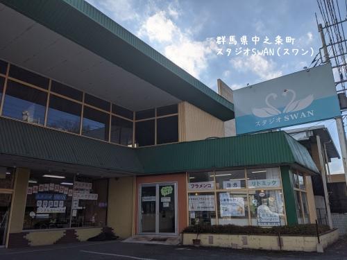 20201125群馬県中之条町、スタジオSWAN(スワン)