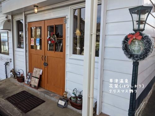 20201126草津温泉カフェ花栞(はなしおり)クリスマス飾り