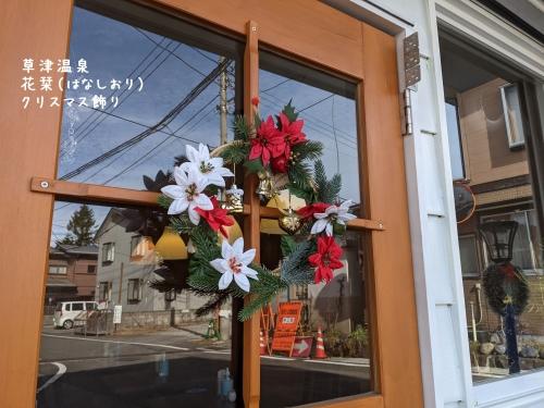 20201126草津温泉カフェ花栞(はなしおり)クリスマス飾り1