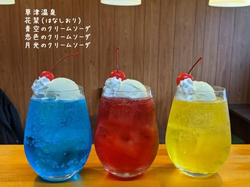 20201127草津温泉カフェ花栞(はなしおり)青空のクリームソーダ、恋色のクリームソーダ、月光のクリームソーダ