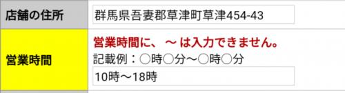 20201127草津温泉カフェ花栞(はなしおり)GoToEATアンケート