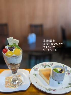 20201128草津温泉カフェ花栞(はなしおり)マロンパフェ、チーズケーキ