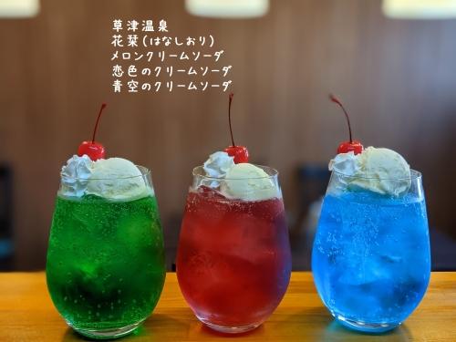 20201129草津温泉カフェ花栞(はなしおり)メロンクリームソーダ、恋色のクリームソーダ、青空のクリームソーダ