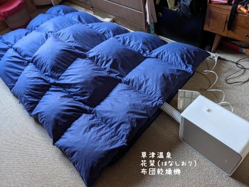 20201129草津温泉民泊花栞(はなしおり)布団乾燥機