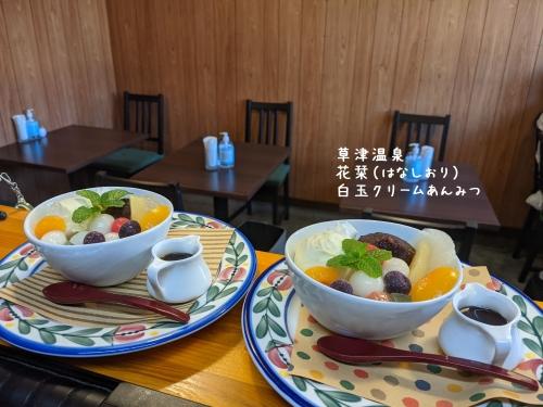20201130草津温泉カフェ花栞(はなしおり)白玉クリームあんみつ