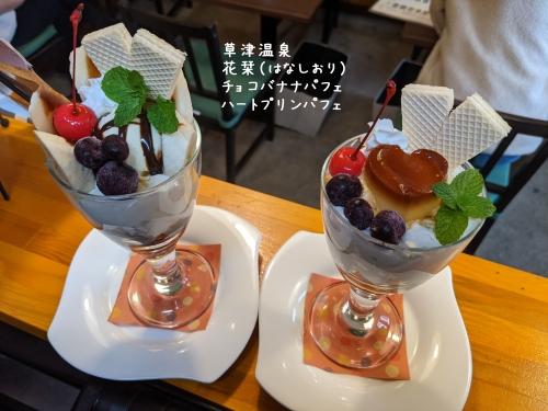 20201201草津温泉カフェ花栞(はなしおり)チョコバナナパフェ、ハートプリンパフェ