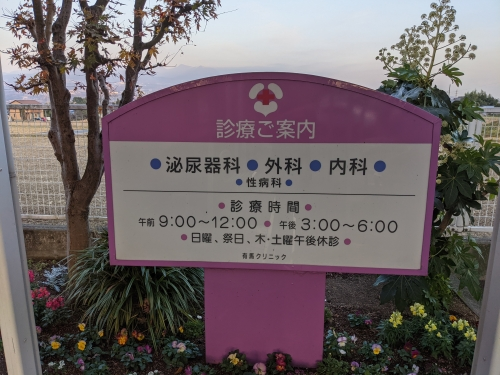 20201202群馬県渋川市、有馬クリニック