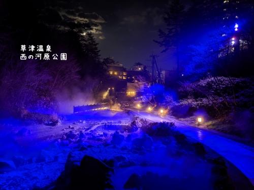 20201202群馬県草津町、草津温泉・西の河原公園ライトアップ