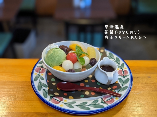 20201203草津温泉カフェ花栞(はなしおり)白玉クリームあんみつ
