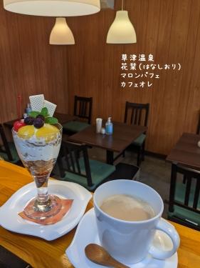 20201204草津温泉カフェ花栞(はなしおり)マロンパフェ、カフェオレ