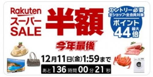 20201205草津温泉カフェ花栞(はなしおり)楽天スーパーセール