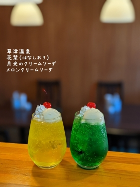 20201205草津温泉カフェ花栞(はなしおり)月光のクリームソーダ、メロンクリームソーダ
