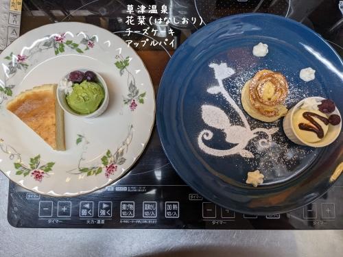 20201206草津温泉カフェ花栞(はなしおり)チーズケーキ、アップルパイ