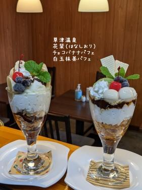 20201207草津温泉カフェ花栞(はなしおり)チョコバナナパフェ、白玉抹茶パフェ