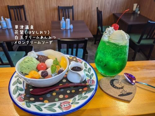 20121208草津温泉カフェ花栞(はなしおり)白玉クリームあんみつ、メロンクリームソーダ