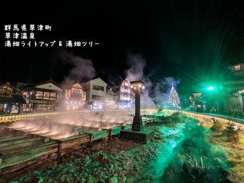20201210群馬県草津町、草津温泉湯畑ライトアップ湯畑ツリー